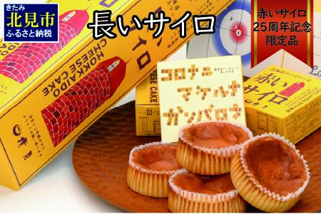 【A2-020】赤いサイロ発売25周年記念商品「長いサイロ」