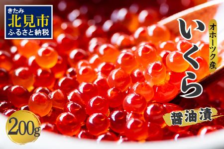 【Z75-001】オホーツク産 いくら醤油漬(200g)