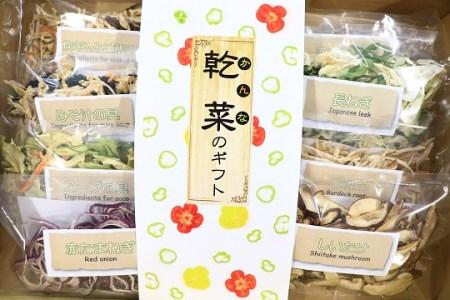 00 乾燥野菜ギフト