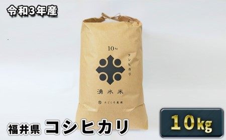令和元年産福井県若狭町コシヒカリ(一等米)10kg(たごころ農園)