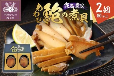 あわびの煮貝 「粋〆 完熟煮貝 山都三昧」2個入り