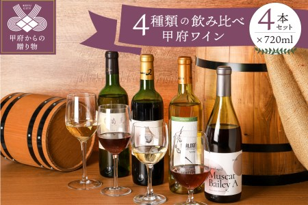 甲府ワイン4種飲み比べセット(720ml×4)