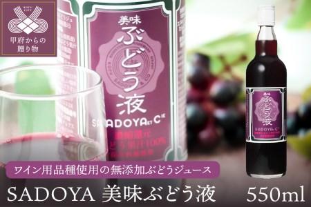 サドヤ 美味ぶどう液 550ml