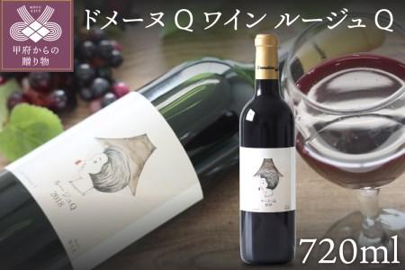 ドメーヌQワイン ルージュQ 720ml
