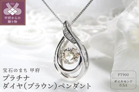 プラチナ ダイヤ(ブラウン)0.5ct ペンダント