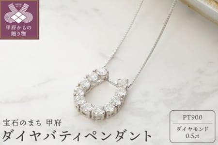 Pt900 ダイヤ バティペンダント