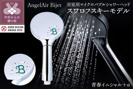 マイクロバブルシャワーヘッド ビジェット スワロシリーズ 青春イニシャル+α