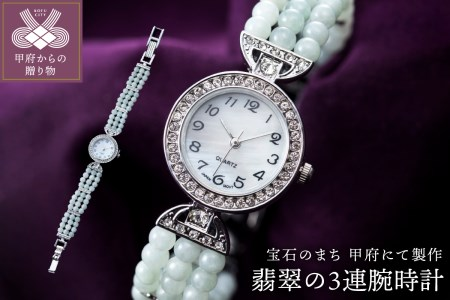 山梨県甲府市にて製作 翡翠の3連腕時計 日本製ムーブメント