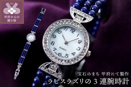 山梨県甲府市にて製作 ラピスラズリの3連腕時計 日本製ムーブメント