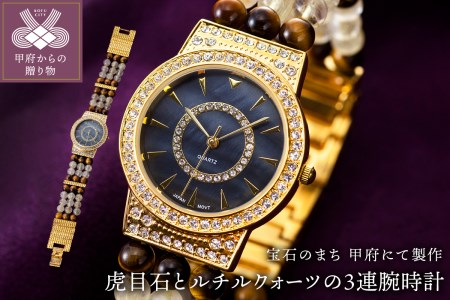 山梨県甲府市にて製作 虎目石とルチルクォーツの3連腕時計(男性向け)