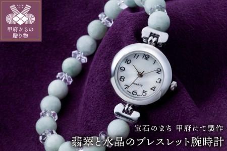 山梨県甲府市にて製作 翡翠と水晶のブレスレット腕時計 日本製ムーブメント