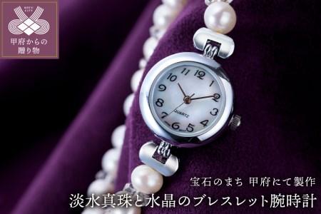 山梨県甲府市にて製作 淡水真珠と水晶のブレスレット腕時計 日本製ムーブメント