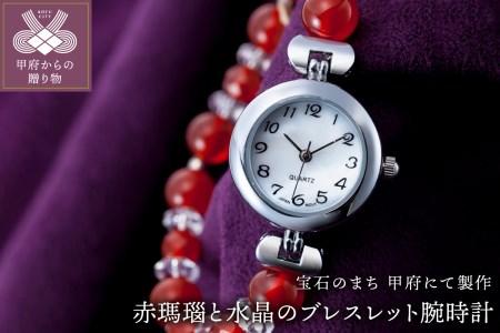 山梨県甲府市にて製作 赤瑪瑙と水晶のブレスレット腕時計 日本製ムーブメント