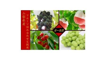 【3ヶ月お届け!】山梨産フルーツ詰め合わせ定期便   (6~8月)