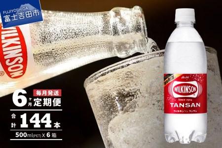 【6ヶ月お届け!】炭酸水 ウィルキンソン タンサン(24本入)定期便