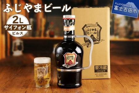 富士山麓生まれの誇り 「ふじやまビール」 2Lサイフォン瓶
