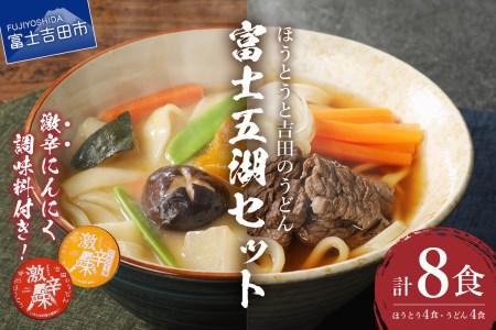 富士五湖セット(うどん×4食、ほうとう×4食)