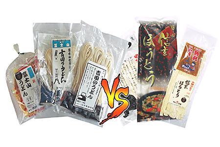 吉田のうどん・甲州ほうとう食べ比べセット