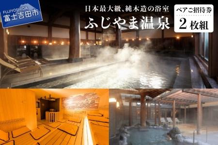 ふじやま温泉 ペアご招待券(2枚組)