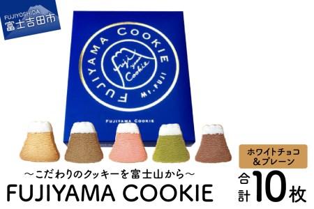 フジヤマクッキー10枚入り(プレーン&ホワイトチョコレート)