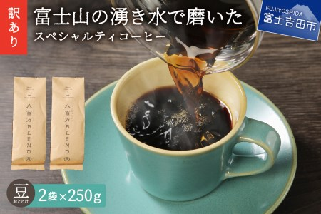 【訳あり】富士山の湧き水で磨いた スペシャルティコーヒーセット 豆 500g