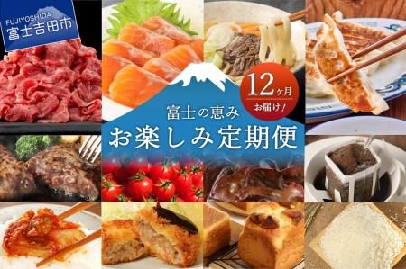 【12ヶ月お届け!】富士の恵み お楽しみ定期便