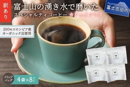 【訳あり】カフェインレスコーヒー デカフェ 富士山の湧き水で磨いた スペシャルティコーヒーセット ドリップコーヒー 40パック
