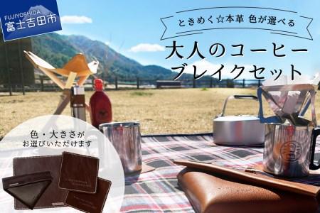 牛革プルアップレザー コーヒーブレイクセット (フィルターケース マット コースター)