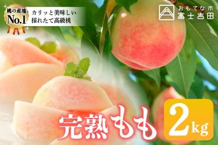 【数量限定・産地直送】山梨県産 朝採れ完熟桃 2kg超え(4~8玉)