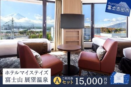 ホテルマイステイズ富士山展望温泉 ご利用券Aセット