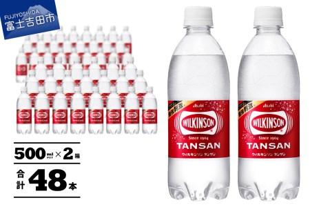 【炭酸水】ウィルキンソン タンサン PET500ml×2箱(48本入り)