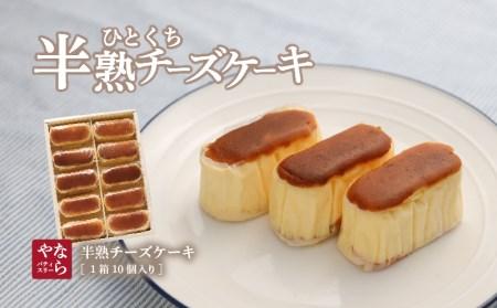 半熟チーズケーキ1箱(10個入り)