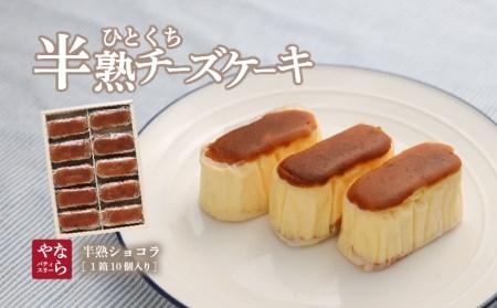 半熟ショコラ1箱(10個入り)