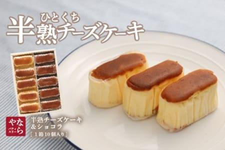 半熟チーズケーキ5個・半熟ショコラ5個(10個入り)