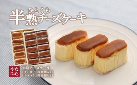 半熟チーズケーキ1箱・半熟ショコラ1箱(各10個入り)