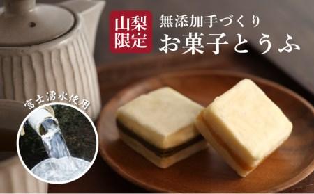 お菓子とうふ(17個入り)