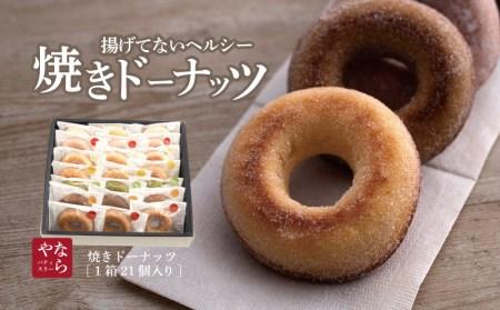 焼ドーナツ (21個)