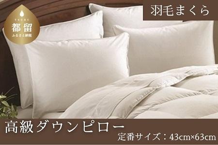 【定番サイズ】 ダウンピロー 羽毛枕(43cm×63cm)