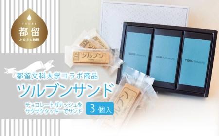 ツルブンサンド3個入(チョコレート菓子)