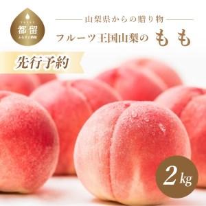 【先行受付2021年発送】フルーツ王国山梨の桃 約2kg(6~8個)