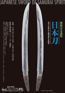 【数量限定】崇高なる造形-日本刀 図録