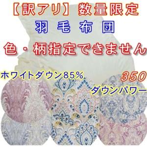 訳アリ羽毛布団 シングル ホワイトダウン85%【ダウンパワー350】150×210cm羽毛掛け布団