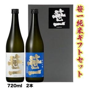 【蔵元限定】笹一酒造 笹一純米ギフトセット 720ml×2本 ギフト箱入・包装付き※着日指定送不可
