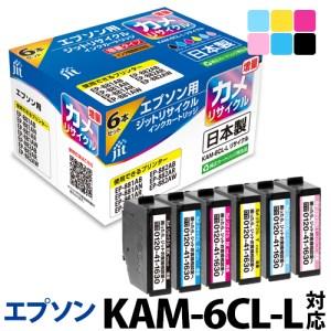 2.2-9-2 ジット 日本製インクカートリッジ KAM-6CL-L用リサイクルカートリッジ JIT-EKAML6P (6色セット)