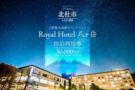 【Royal Hotel 八ヶ岳】ロイヤルホテル  星の見えるホテルのご利用券 30,000円分