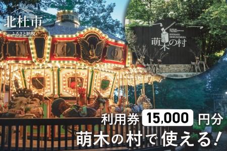萌木の村全店舗利用券(1,000円×15枚)
