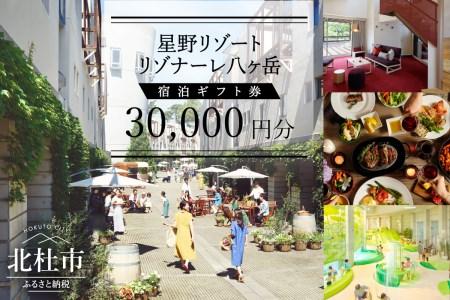 星野リゾート リゾナーレ八ヶ岳 宿泊ギフト券(30,000円分)