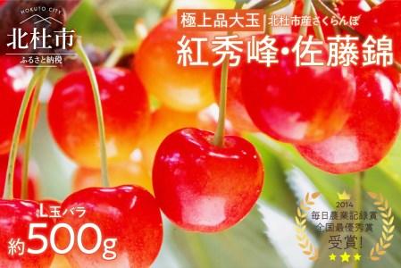 完熟さくらんぼ(L玉以上バラ約500g)
