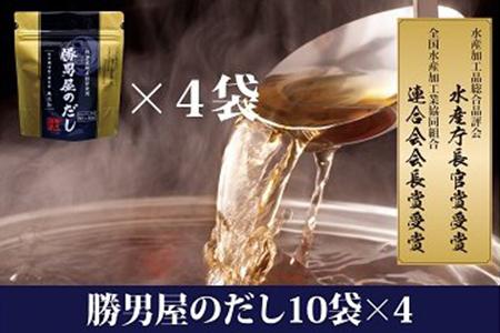 A5-83 水産庁長官賞受賞勝男屋のだし10袋×4