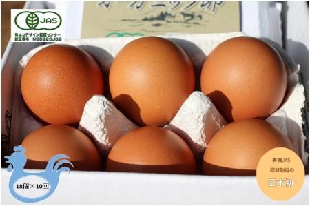 G-501.リアルオーガニック卵の定期便 30個×12回